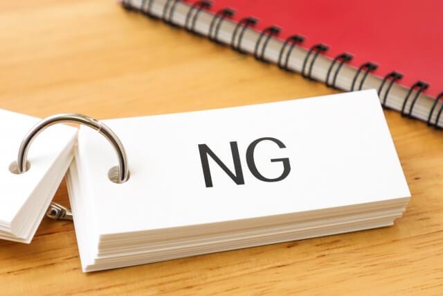 NGと書かれた単語ノート